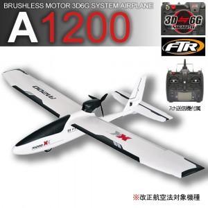 ラジコン飛行機 初心者 グライダー ラジコン飛行機 完成機 フルセット|pocketcompany