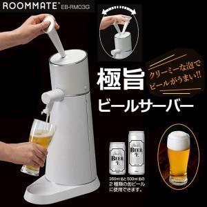 ビールサーバー 家庭用 缶ビール ビアサーバー 家庭用 家庭用ビールサーバー|pocketcompany