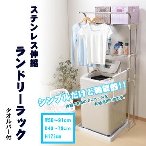洗濯機 ラック ステンレス ランドリーラック ステンレス 洗濯機ラック pocketcompany