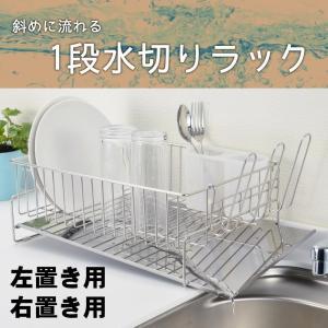 水切りラック ステンレス 水が流れる 日本製 キッチン 食器 水切り 左置きの写真