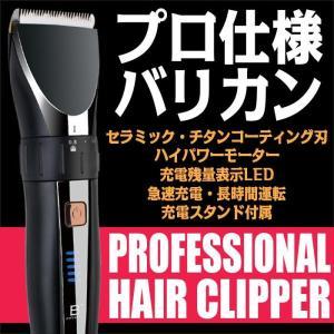 バリカン プロ 水洗い 散髪用バリカン プロ用 プロ用バリカン|pocketcompany