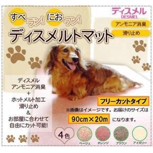 犬用消臭マット 廊下敷きシート ペット用消臭マット フリーカット 20m pocketcompany