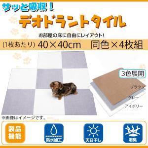 ペット 消臭マット 犬 マット フローリング ペットマット 防水 同色4枚組|pocketcompany