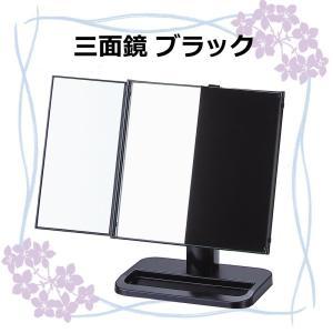 三面鏡 卓上 大きい 卓上三面ミラー 三面鏡 卓上 ワイドミラー 大型 pocketcompany