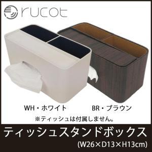 リモコン 箱ティッシュスタンド リモコンラック ティッシュケース おしゃれ|pocketcompany