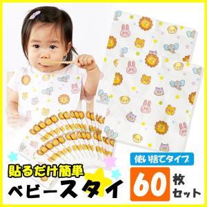 使い方はシールを剥がして胸に貼るだけ。首回りの締め付けがなく、赤ちゃんも快適です!使い捨てタイプで、...