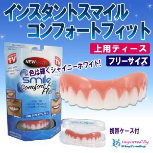 仮歯 前歯 入れ歯 インスタントスマイル インスタントスマイルティース 上用|pocketcompany