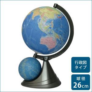 入学祝い 小学校 プレゼント 地球儀 子供用 地球儀 インテリア 26cm|pocketcompany
