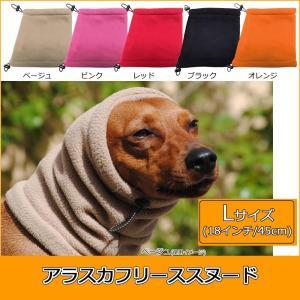 犬 ネックウォーマー 犬防寒着 犬 マフラー 犬 服 冬用 犬の服冬服 L|pocketcompany
