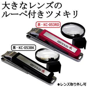 爪切り ルーペ 拡大鏡 ルーペ付き爪切り 日本製爪切り 関市 爪切り 日本製|pocketcompany