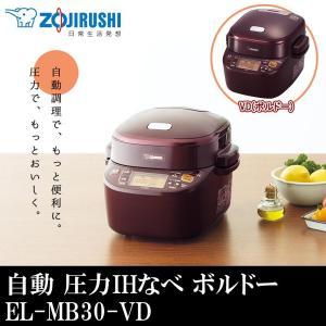 時短 自動圧力鍋 圧力鍋 電気 おしゃれ 電気圧力鍋 使いやすい 象印|pocketcompany|02