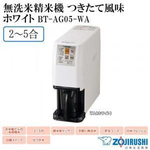 精米機 家庭用 5合 圧力 家庭用 無洗米精米機 象印 家庭用精米機