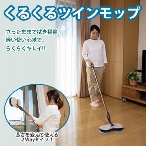 電動モップ 回転電動モップ 床拭き電動モップ 回転式電動モップクリーナー