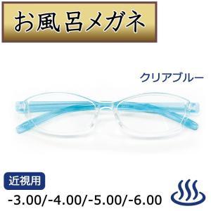 お風呂で曇らないメガネの商品一覧 通販 Yahooショッピング