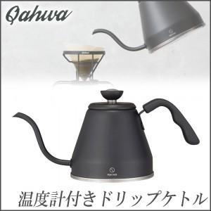 蓋の中央に便利な温度計が付いたドリップケトルです。コーヒーに最適な抽出温度「84度~92度」の部分が...