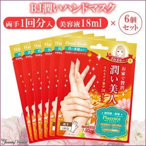 ハンドマスク 韓国 韓国ハンドマスク 美容ハンドパック ハンドマスクパック 6個 pocketcompany