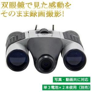デジカメ・ビデオ機能搭載の双眼鏡!!今まで逃してきた決定的瞬間とはおさらば!!ここぞと思った瞬間を記...