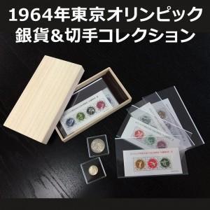 1964年の東京オリンピックを記念して発行された銀貨と切手です。今でも愛好家の間で人気が高く、発行当...