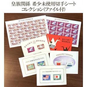 記念 切手 未 使用 天皇ご成婚記念切手 天皇記念切手 セット ファイル付