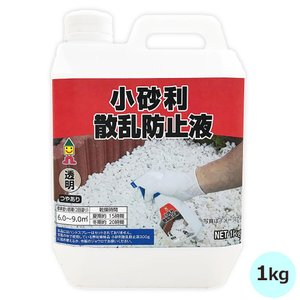 砂利 固める 方法 砂利 固める 駐車場 固まる砂利 ガーデニング 1kg