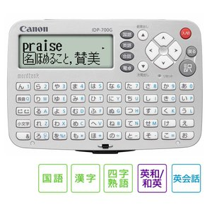 電子辞書 中学 安い 漢字電子辞書 英和辞典 電子辞書 高校生 安い
