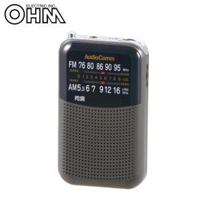 ワイドFM(FM補完放送)対応の高感度ラジオ。最大135時間持続の電池長持ちタイプ。ラウンドフォルム...