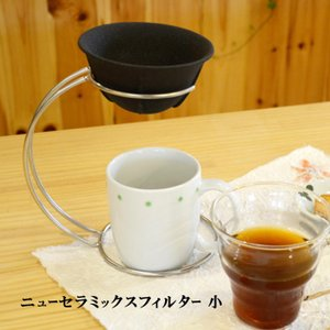 セラミックフィルター コーヒー ペーパーレスフィルター コーヒーフィルター
