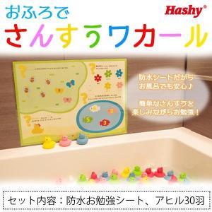 30羽のカラフルなあひると一緒に、お風呂で数が学べます!!付属のワークシートを使って、お風呂にいなが...