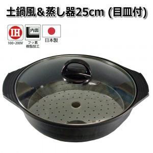 鍋としてはもちろん、目皿が付いているので茶碗蒸しなどの蒸し料理もできます♪鍋本体とステンレス底板の間...