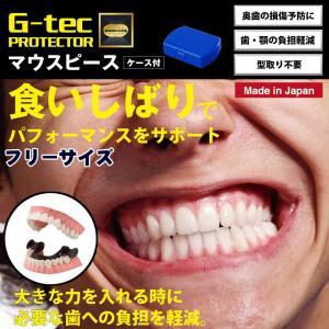 大きな力を生み出す際に必要な「食いしばり」。マウスピースで奥歯を保護しながら、身体に力を入れる時の食...