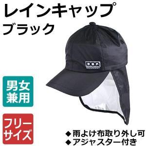 レインキャップ メンズ 自転車 ゴルフ 雨用帽子 山登り 雨帽子 農作業用雨帽子|pocketcompany