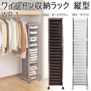 ワイシャツ収納棚 ワイシャツ 収納 ラック ワイシャツ収納ケース 22段