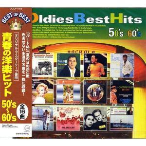 50's-60'sオールディーズ・ベスト・ヒット。「ルート66」「夏の日の恋」など色あせない名曲を一...