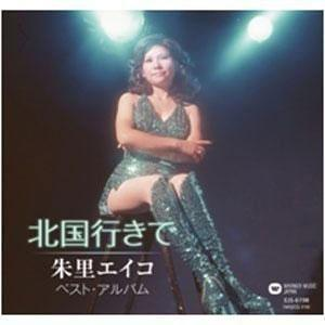 CD 朱里エイコ 北国行きで ベスト アルバム EJS-6198
