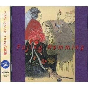CD Fujiko Hemming フジ子 ヘミング こころの軌跡 VICC-60628