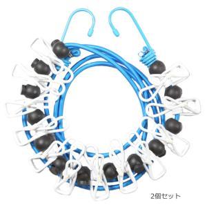 便利に干せる!ちょい干し君 洗濯ロープ 2個セット