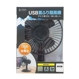 首ふり機能で広範囲を涼しくする、USB扇風機です。カラーはシックなブラック。 生産国:中国 ※サプラ...