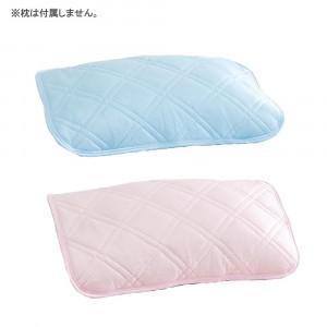 枕パッド ひんやり 冷感 枕 パッド 接触冷感枕パッド 枕パッド 冷感