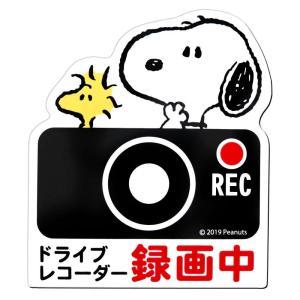 録画中 マグネット 録画中ステッカー ドライブレコーダー録画中 スヌーピー