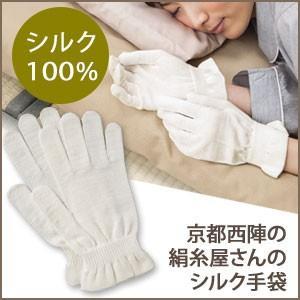 シルク保湿手袋 手荒れ保湿手袋 ハンドケア手袋 夜用 シルク手袋 手荒れ|pocketcompany