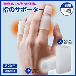 関節の痛みやあかぎれ、さかむけの痛みを緩和する指のサポーター。伸縮性のある素材でぴったりフィット!大...