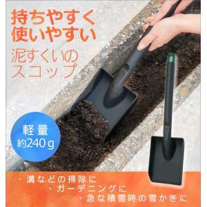 溝掃除用スコップ 溝掃除の道具 雪かき スコップ 子供 プラ...