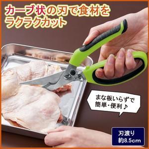 カーブした刃で食材を楽にカット!まな板いらずの簡単・便利な食材用ばさみです。刃がカーブ状になっている...