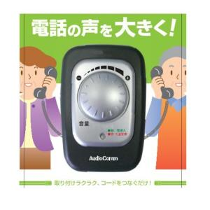 受話音量が最大30dBアップします。工事不要で簡単に取付けできます。 製造国:中国 商品サイズ:幅5...