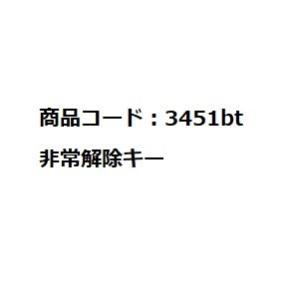 非常用解除キー 3451bt|pocketcompany
