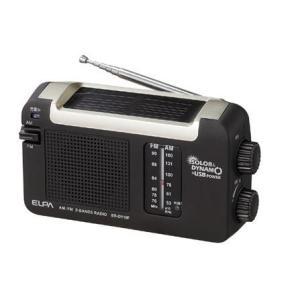 手回しラジオ 手回し充電ラジオ 携帯 ポータブル ラジオ am fm ELPA ソーラーダイナモラジオ...