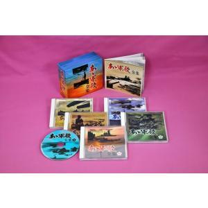 あゝ軍歌全集 NKCD 7531〜5
