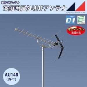 テレビアンテナ 14素子 14素子uhfアンテナ 地デジアンテナ 14素子|pocketcompany