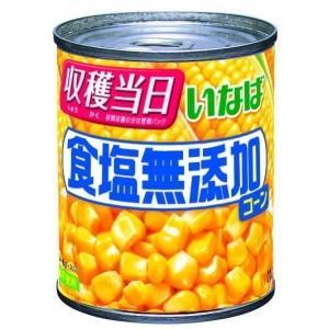 ホールコーン缶 とうもろこし 缶詰 食塩無添加コーン 200g 24缶 pocketcompany