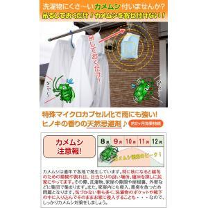 カメムシ対策 カメムシ駆除剤 退治 カメムシいやよ〜 かめ虫駆除剤 カメムシ|pocketcompany|02
